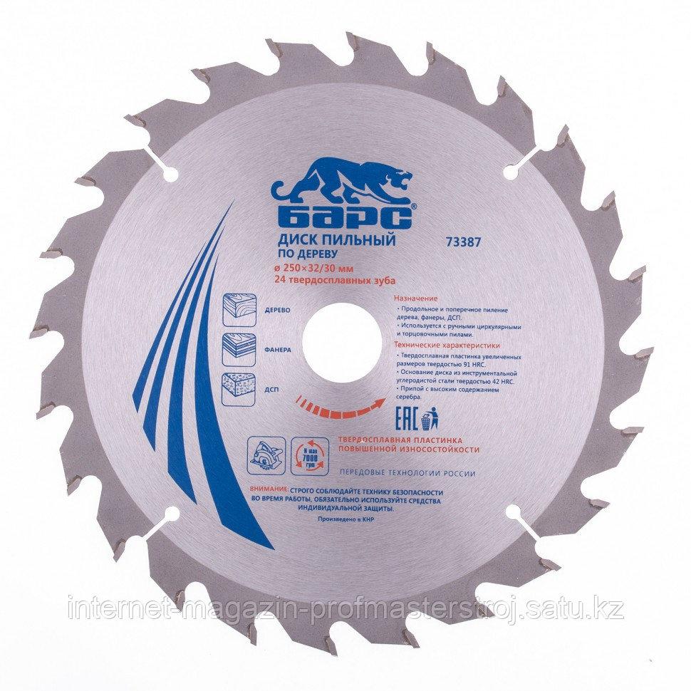 Пильный диск по дереву 250 x 32/30 мм, 24 зуба твердосплавных зуба, БАРС