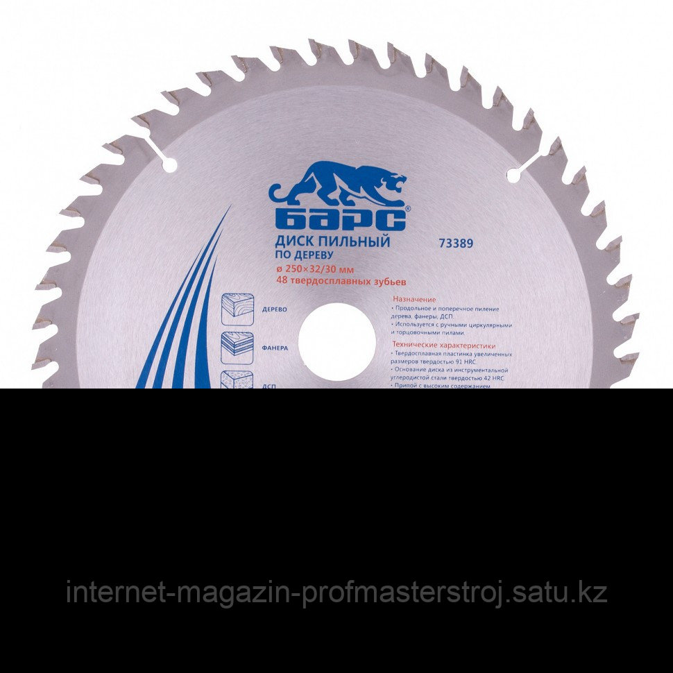 Пильный диск по дереву 250 x 32/30 мм, 48 зубьев твердосплавных зуба, БАРС