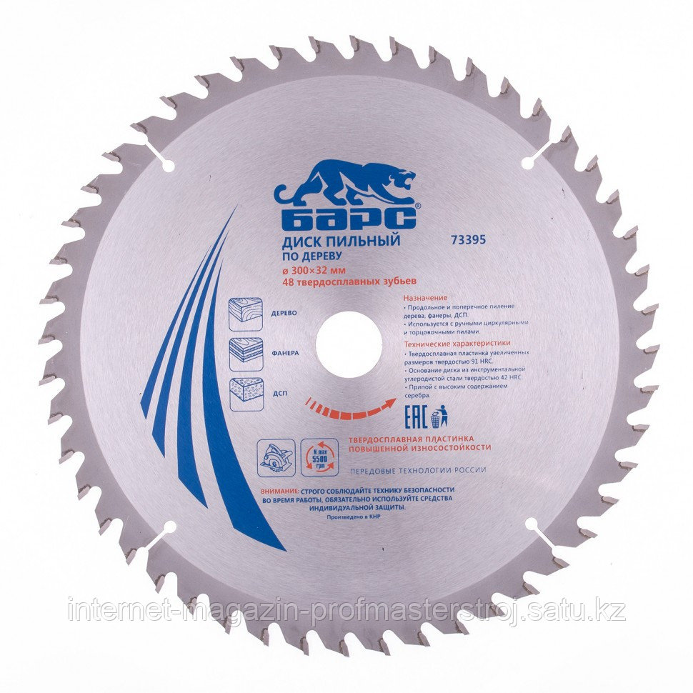 Пильный диск по дереву 300 x 32/30 мм, 48 зубьев твердосплавных зуба, БАРС