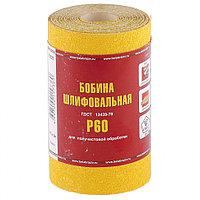 Шкурка на бумажной основе, LP41C, зернистость 25 H (P 60), мини-рулон, 100 мм x 5 м, (БАЗ), РОССИЯ