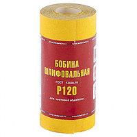 Шкурка на бумажной основе, LP41C, зернистость 10 H (P 120), мини-рулон, 100 мм x 5 м, (БАЗ), РОССИЯ