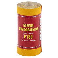 Шкурка на бумажной основе, LP41C, зернистость 6 H (P 180), мини-рулон, 100 мм x 5 м, (БАЗ), РОССИЯ