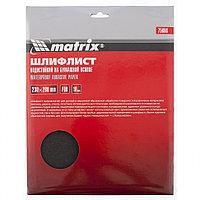 Шлифлист на бумажной основе, P 80, 230 x 280 мм, 10 шт., водостойкий, MATRIX