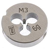 Плашка M3 x 0.5 мм, СИБРТЕХ