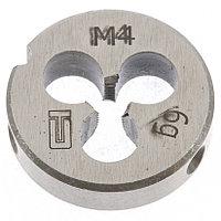 Плашка M4 x 0.7 мм, СИБРТЕХ