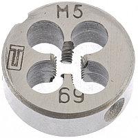 Плашка M5 x 0.5 мм, СИБРТЕХ