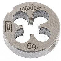 Плашка M6 x 0.5 мм, СИБРТЕХ