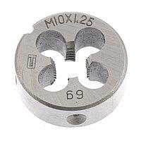 Плашка M10 x 1.25 мм, СИБРТЕХ