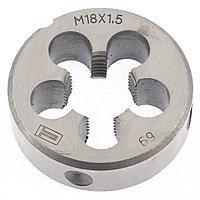 Плашка M18 x 1.5 мм, СИБРТЕХ