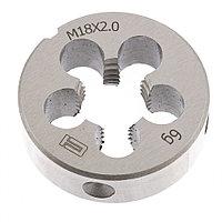 Плашка M18 x 2.0 мм, СИБРТЕХ