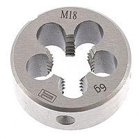 Плашка M18 x 2.5 мм, СИБРТЕХ