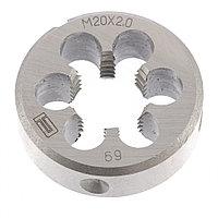 Плашка M20 x 2.0 мм, СИБРТЕХ