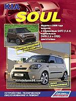 Руководство по KIA SOUL  с 2012г