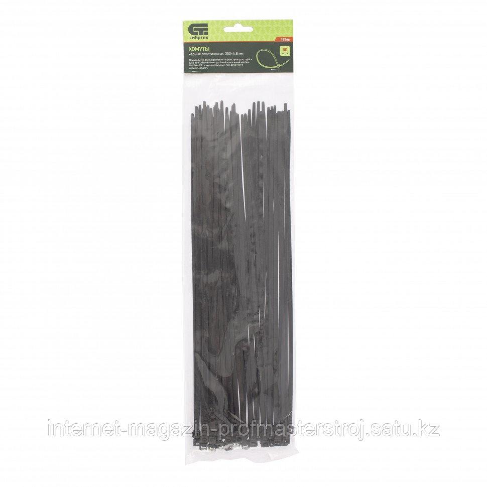 Хомуты, 350 x 4,8 мм, пластиковые, черные, 50 шт. Сибртех