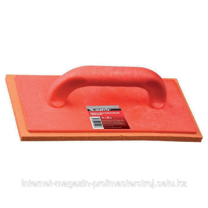 Терка пластмассовая, 280x140 мм, резиновое покрытие, MATRIX