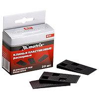 Клинья пластиковые распорные для корректировки при укладке напольных покрытий, 20 шт, MATRIX