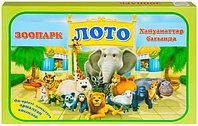 Лото Хайуанаттар бағында В зоопарке (Каз,рус)