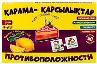 Қарама - қарсылықтар Противоположности (Каз.рус.,англ.)