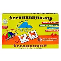 Ассоциациялар Ассоциации (Каз.рус.,англ.)