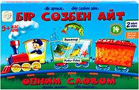 Бір с збен айт Одним словом (Каз.рус.,англ.)