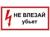 Наклейка S-02 (Не влезай - убьет!) 210х280 (пластик)
