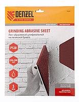 Шлифлист на бумажной основе, P 120, 230 х 280 мм, 5 шт, латексный, водостойкий. DENZEL