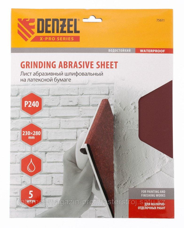 Шлифлист на бумажной основе, P 240, 230 х 280 мм, 5 шт, латексный, водостойкий. DENZEL