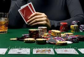 Зависимость от картежных игр и не только - наркотик! Обратитесь анонимно
