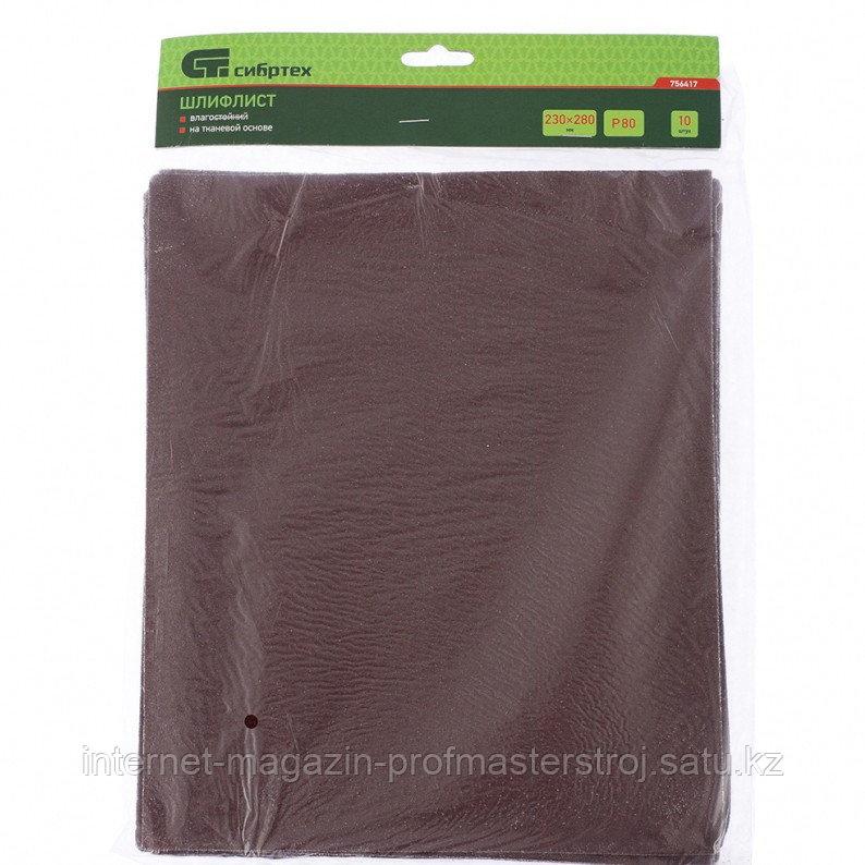 Шлифлист на тканевой основе, P 120, 230 х 280 мм, 10 шт, влагостойкий. СИБРТЕХ