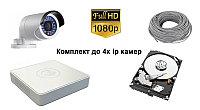 Аренда систем видеонаблюдения комплект до 4х IP Видеокамер.
