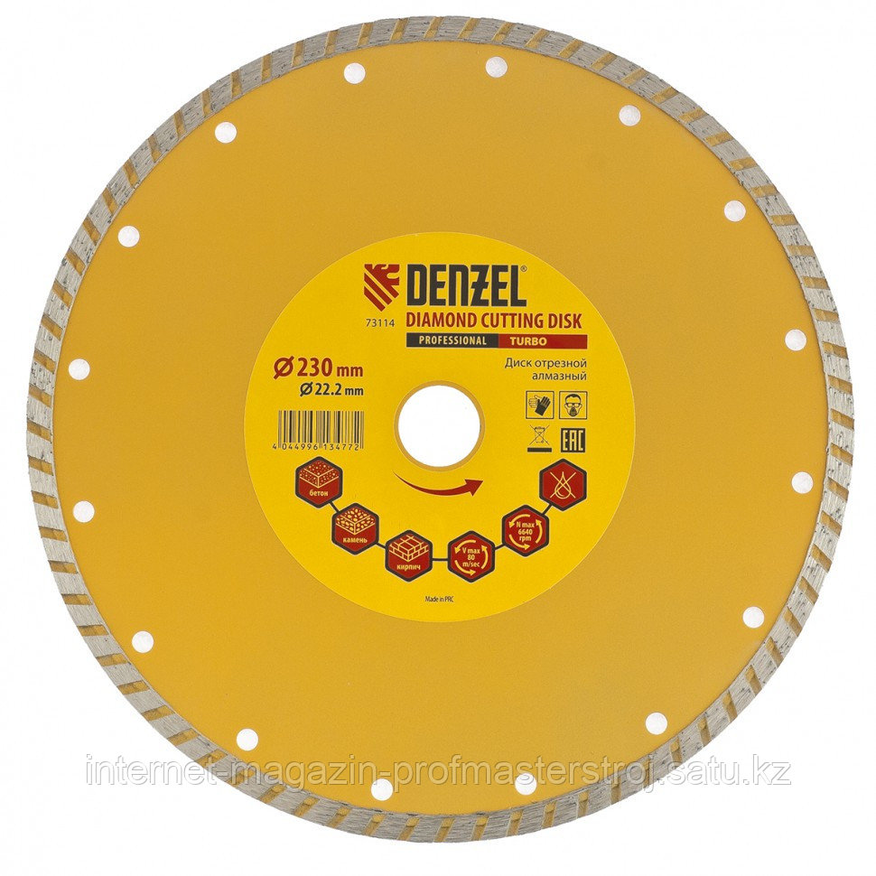 Диск алмазный отрезной Turbo, 230 x 22.2 мм, сухая резка, DENZEL
