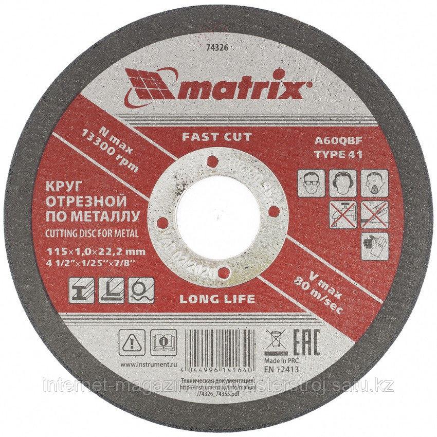 Круг отрезной по металлу, 115 x 1.0 x 22 мм, MATRIX