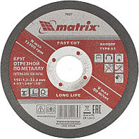 Круг отрезной по металлу, 115 x 1.2 x 22 мм, MATRIX