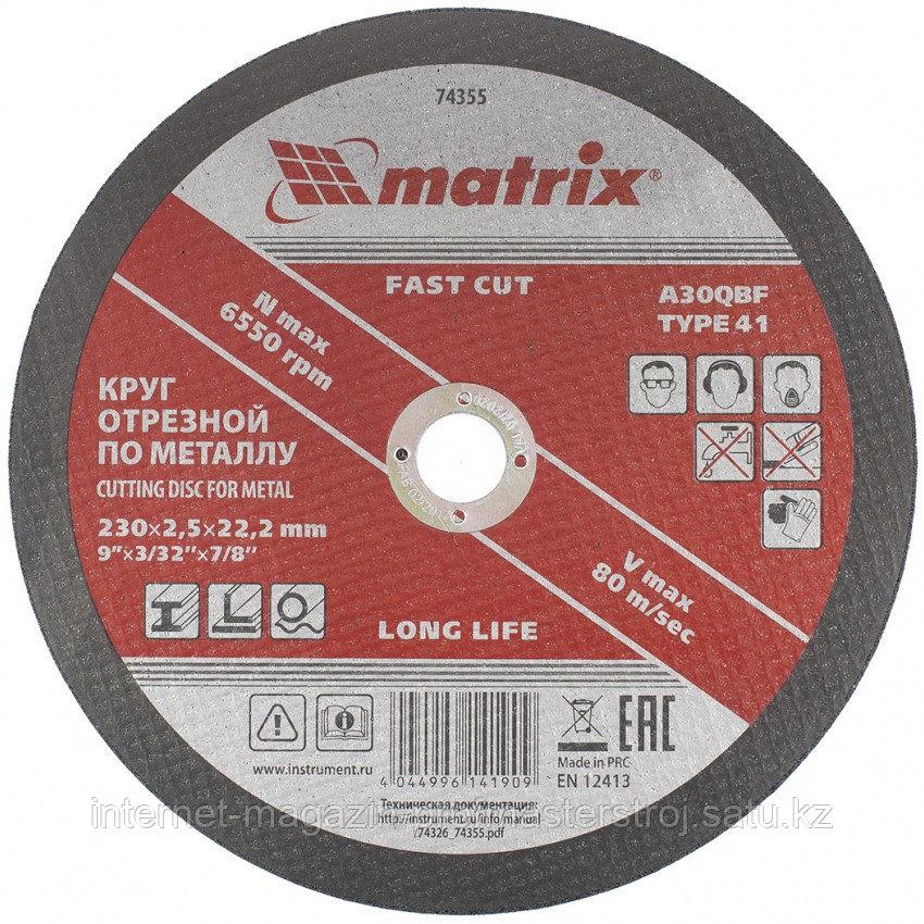Круг отрезной по металлу, 230 x 2.5 x 22 мм, MATRIX