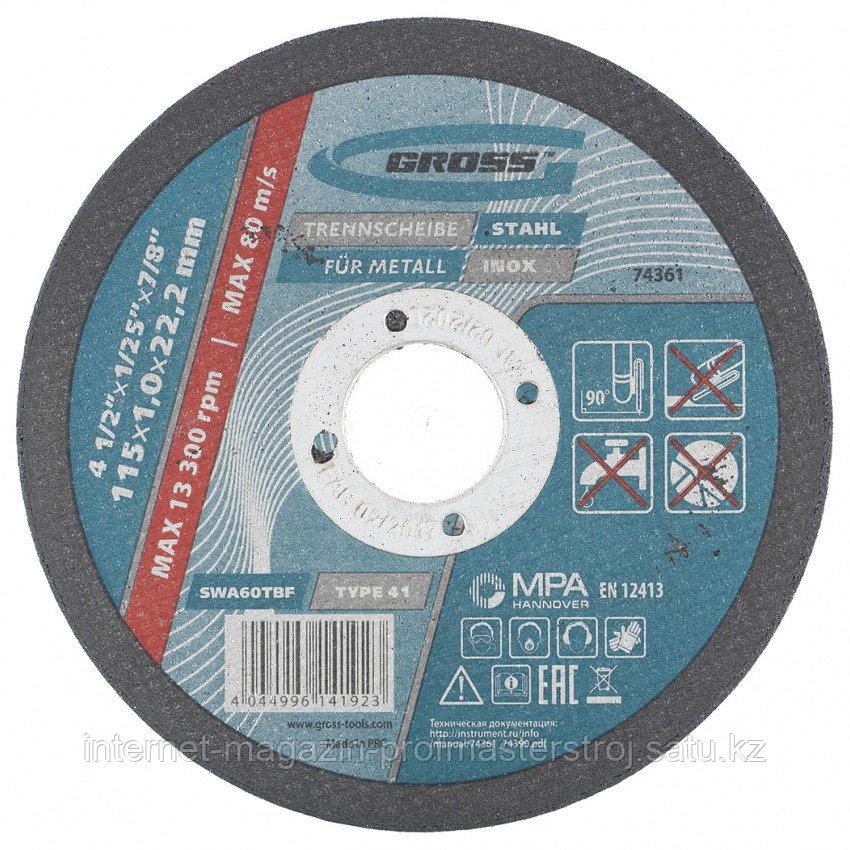 Круг отрезной по металлу, 115 x 1.0 x 22 мм, GROSS