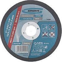 Круг отрезной по металлу, 125 x 1.2 x 22 мм, GROSS