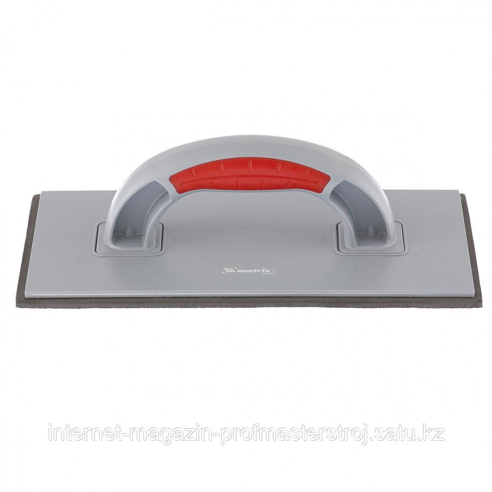 Терка пластмассовая, резиновое покрытие 4 мм, 270 x 130 мм, двухкомпонентная ручка. MATRIX