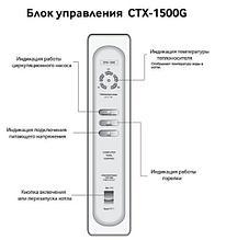 Блок управления CTX-1500G на Kiturami