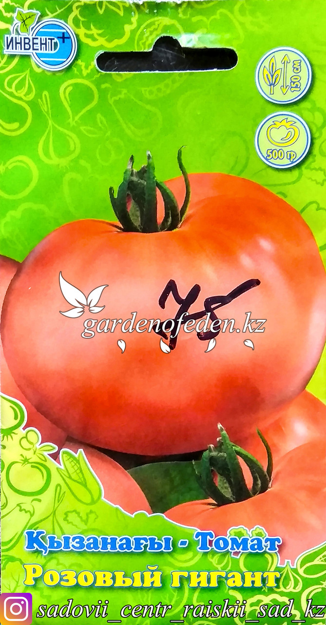 """Семена пакетированные Инвент+. Томат """"Розовый гигант"""""""