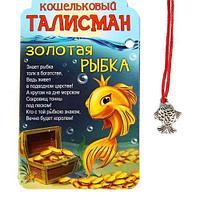 Кошельковый талисман Золотая рыбка
