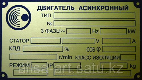 Шильды - Маркировка продукции - фото 6