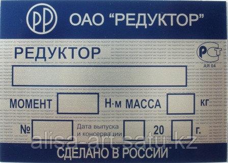 Шильды - Маркировка продукции - фото 7
