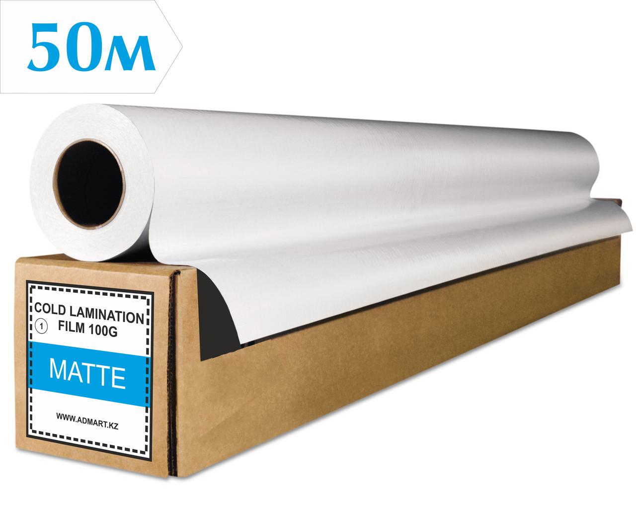 Ламинат матовый  (0,914м х50м)  (100 гр.)