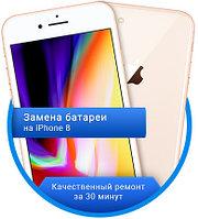 Замена аккумуляторной батареи Iphone 8