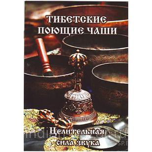 """Брошюра """"Тибетские поющие чаши"""""""