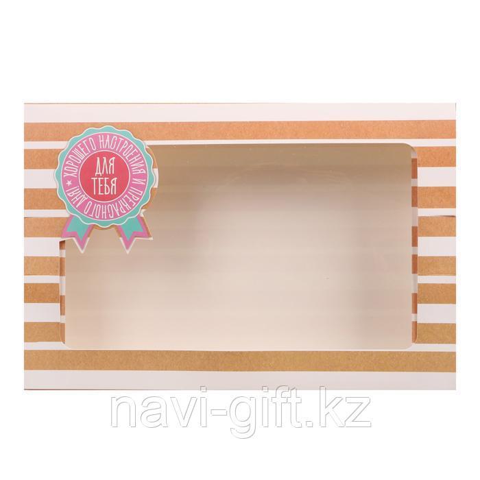 Складная коробка «Для тебя», 30 х 20 х 5 см - фото 1