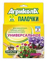 Агрикола палочки для комнатных, садовых цветов и альпийских горок 10 шт.