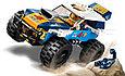 60218 Lego City Транспорт: Участник гонки в пустыне, Лего Город Сити, фото 3