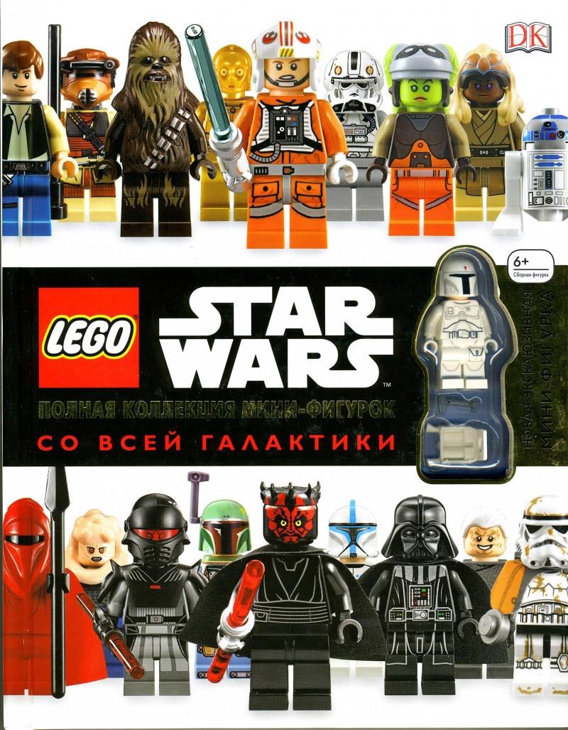 Энциклопедия LEGO Star Wars. Полная коллекция мини-фигурок со всей галактики