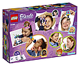 41346 Lego Friends Шкатулка дружбы, Лего Подружки, фото 2